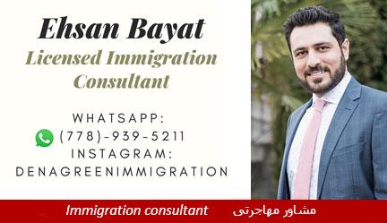 Ehsan Bayat  احسان بیات