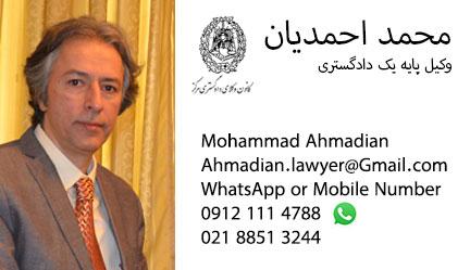 mohammad-ahmadian