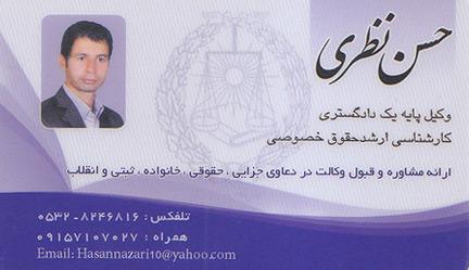 Hassan Nazari | حسن نظری