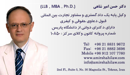 Hassan Amirshahi | دکتر حسن امیرشاهی
