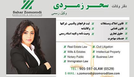 Sahar Zomorodi   سحر زمردی